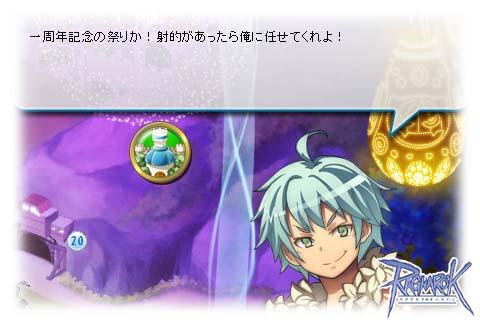 【ROギルドマスターズ】1周年記念祝辞