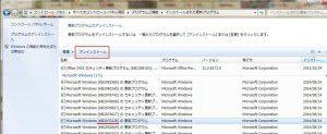 2014-8-13 Windows Updateによる不具合、その対策方法。