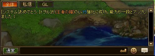 【ディヴァイン・グリモワール】鎧のLv15強化に成功