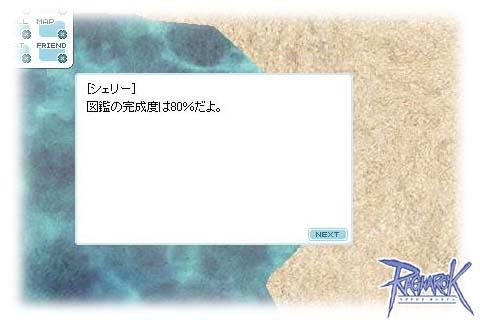 【ラグナロクオンライン】2012サマスペ攻略