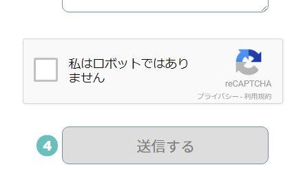 【WordPress】メールフォームにreCAPTCHAを追加する