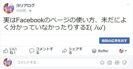 facebookページの使い方が分からない