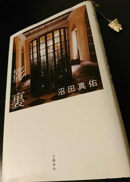影裏 芥川賞