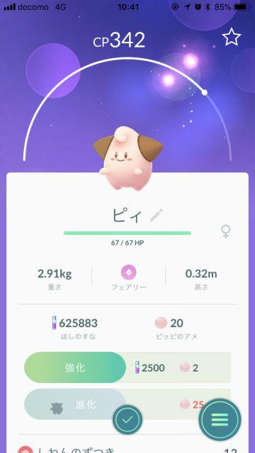 ポケモンGO ピィ