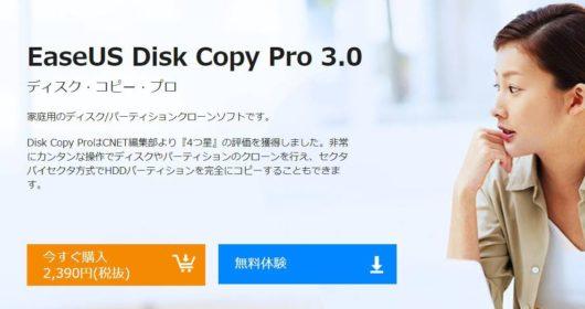 EaseUS Disk Copy Pro 3.0